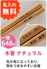 お子様用のお箸「色えんぴつ」